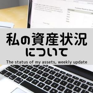 私の資産状況について(2021年02月21日)