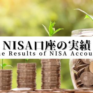 NISA口座の実績をご紹介(2020年08月14日)