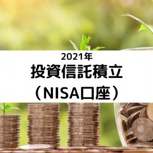 1.投資信託積立(NISA口座)の推移(2021年06月26日)