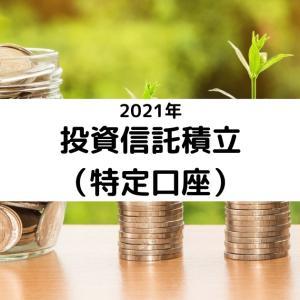 2.投資信託積立(特定口座)の推移(2021年01月23日)