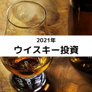 7.ウイスキー投資の推移(2021年06月26日)
