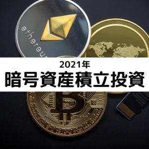 8.暗号資産積立投資の推移(2021年06月26日)