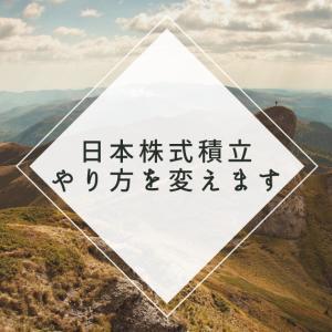 日本株積立(単元未満株)のやり方を変えようと思います。