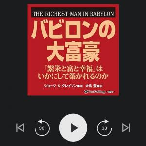 【書籍紹介】バビロンの大富豪 「繁栄と富と幸福」はいかにして築かれるのか( ジョージ・S・クレイソン 著, 大島 豊 翻訳 )
