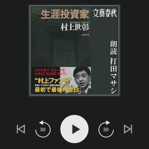【書籍紹介】生涯投資家(村上 世彰 著)