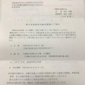意見交換会【千葉県行政書士会新入会員向けイベント】
