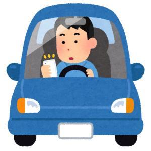 ながら運転厳罰化【交通違反】