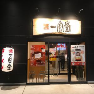 一風堂武石インター店【ラーメンブログ】