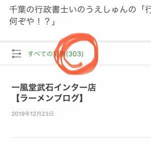 300記事突破!!【ブログ投稿】