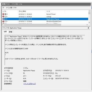 メインPCでレベル:重大のエラーが!!(Kernel-Power 41、Application Popup 56)