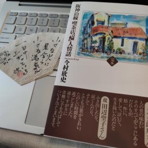 [完本]コーヒーカップの耳 阪神沿線 喫茶店「輪」人情話(今村 欣史 著)