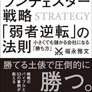 新版 ランチェスター戦略 「弱者逆転」の法則 小さくても儲かる会社になる「勝ち方」(福永 雅文 著)