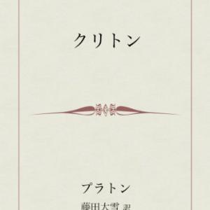 クリトン 叢書ムーセイオン(プラトン 著、藤田大雪 訳)