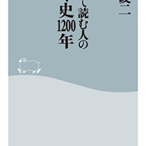 はじめて読む人のローマ史1200年(本村凌二 著)