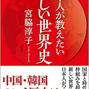 日本人が教えたい新しい世界史(宮脇淳子 著)
