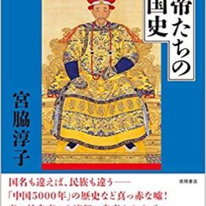皇帝たちの中国史(宮脇淳子 著)