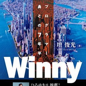 Winny 天才プログラマー金子勇との7年半(壇 俊光 著)