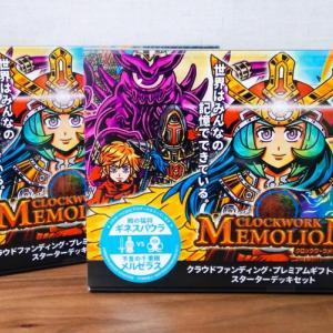 カードゲーム「クロックワーク・メモリオン」