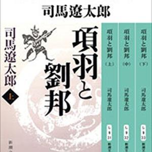 会社の偉い人は『司馬遼太郎』好きが多い?