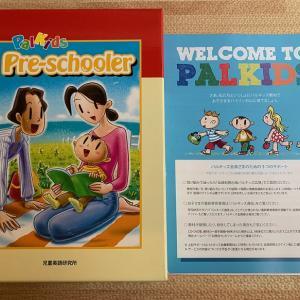 4歳の息子に買った新しい英語教材