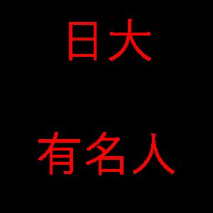 「学生数が一番多い大学」日本大学の出身有名人