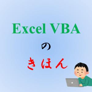VBAとは?Excel VBAの基本知識