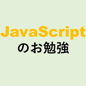 JavaScriptの練習をしてみた【基本文法:演算子編】