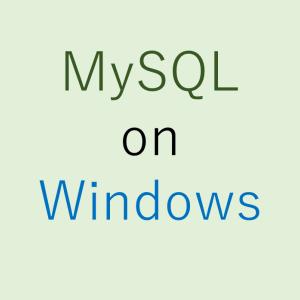 WindowsにMySQLの開発環境を用意する