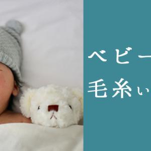 ベビー帽子など赤ちゃんグッズの編み物に向いている毛糸