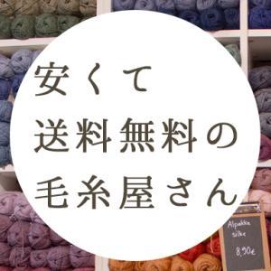 毛糸通販で安くて少ない購入金額で送料無料になるお店一覧