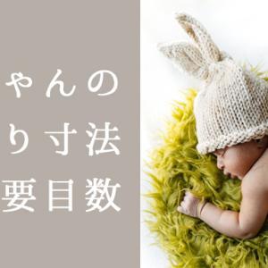 新生児から1歳半くらいの赤ちゃんの頭周り寸法と目数