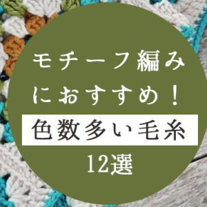 モチーフ編みにおすすめ!かぎ針で編みやすい色数の多い毛糸