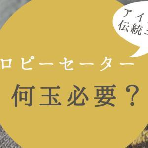 ロピーセーター何玉必要?(アラフォスロピー・レットロピー)