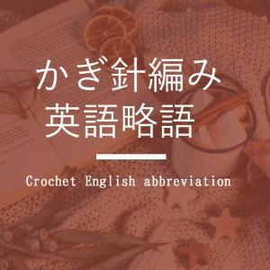 かぎ針編み英語の略語一覧(くさり編み・細編みなど・2目一度など)