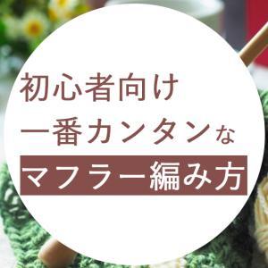 【マフラー編み方】初心者でも編める!一番簡単な手編みのマフラー