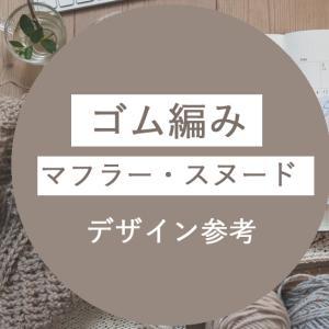 【棒針】ゴム編みのマフラー・スヌードなど巻き物デザインバリエーション