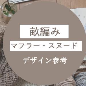 【かぎ針リブ】畝編みのマフラー・スヌードなど巻き物デザインバリエーション