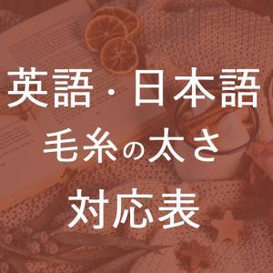 英語の毛糸の太さの日本語対応表