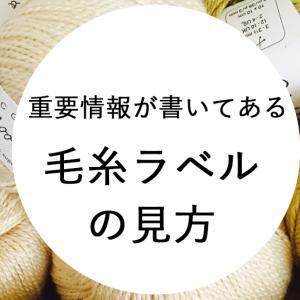 毛糸のラベルの見方|毛糸の重要情報なので帯ラベルは安易に捨てないで!