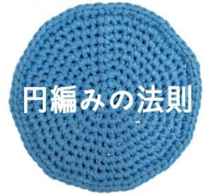ルールがわかれば簡単♪自分で編み図が作れる【こま編み】円編みの増し方と目数の法則