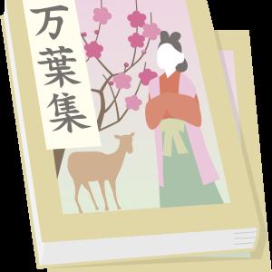 万葉集ゆかりの神社はどこ?「令和」ブームの大宰府・奈良・富山!