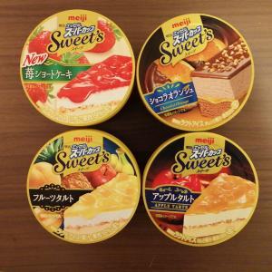 スーパーカップSweet's(スイーツ)は何種類あるの?値段や味を口コミ!