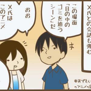 夫婦の出会いの話⑯ マンガアニメゲーム展