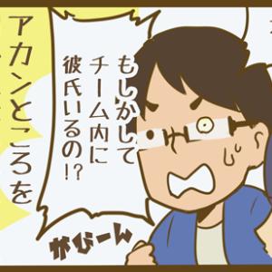 夫婦の出会いの話 社内恋愛期⑰ 飲み会(後編)