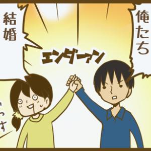 夫婦の出会いの話 社内恋愛期⑳ 発表