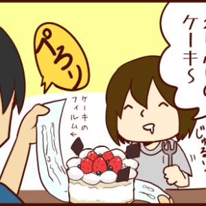 ケーキ、そのあとに