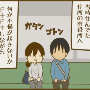 夫婦の出会いの話 結婚準備期25 婚姻届提出!