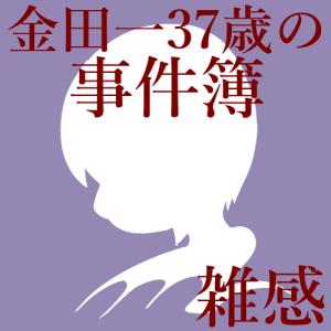 [金田一37歳][雑感] 綾瀬連続殺人事件