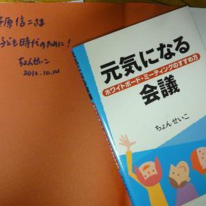 2012.10.14 幸せな子ども時代のために