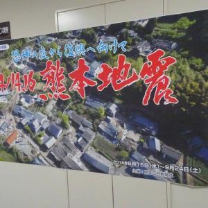 4年前 熊本地震展に改めて思う